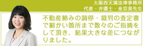 大阪西天満法律事務所 代表 弁護士 金京美先生
