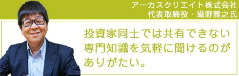アーカスクリエイト株式会社 代表取締役 滋野雅之氏